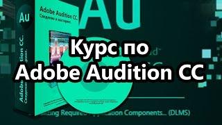 видео Wave Плагины Для Adobe Audition 3 0