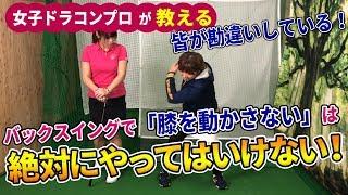 右膝止めてバックスイングするから飛ばないんです!?膝と股関節の動きを考えれば止めてはいけないことが理解できる!ゴルフで誤解しているランキングベスト3に入る勘違い!