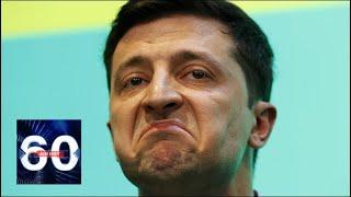 """Украина обиделись: """"война"""" с Зеленским продолжается. 60 минут от 13.06.19"""
