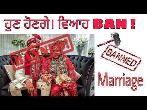 Now, There Will Be Ban Marriage.Punjab Made ਹੁਣ ਲੱਗੇਗੀ। ਵਿਆਹਾਂ ਤੇ ਪਾਬੰਦੀ।