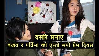 केक काट्दै गर्दै गर्दा किन रोईन प्रतिभा  || Bakhat Bista and Prativa Bista||