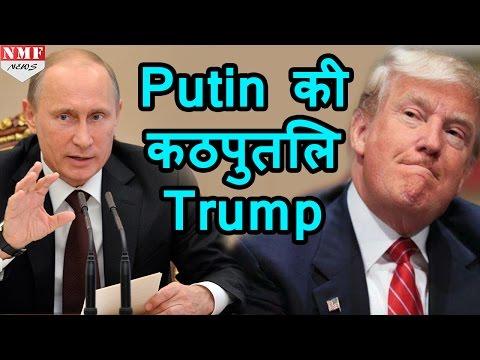 Hillary Clinton ने Donald Trump को बताया Russian President Putin का Puppet