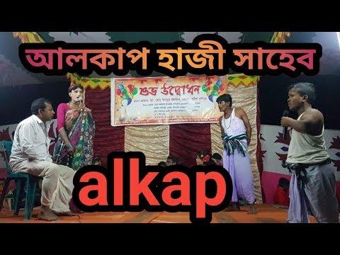 alkap আলকাপ ,হাজী সাহেব স্থানঃ-আনুলিয়া ,দূর্গাপুর,রাজশাহী