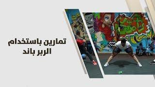 أحمد عريقات - تمارين باستخدام الربر باند - رياضة