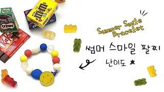 [동대문앨리스] | 시원한 컬러감! 썸머 스마일 팔찌