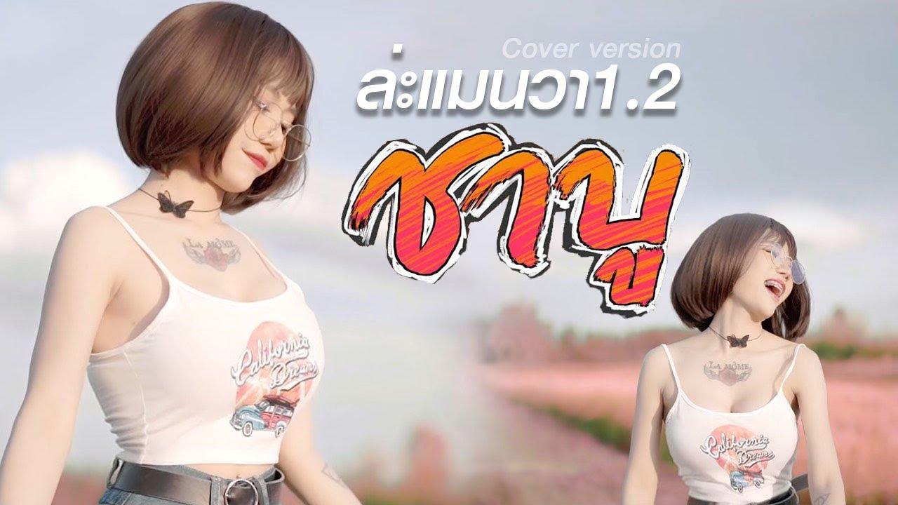 ล่ะแมนวา1.2 (ชาบู ) Cover น้องนุช ประทุมทอง นิลวัน Original อ๊อฟ สงกรานต์ Ft  เเร็พอีสาน