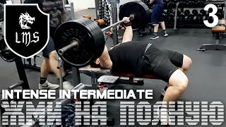 Жим лёжа без химии по системе LMS Intense Intermediate Видео: 3