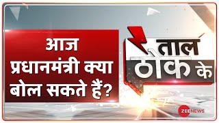 Taal Thok Ke: प्रधानमंत्री Narendra Modi का संदेश, क्या चाहता है देश? | TTK LIVE | TTK