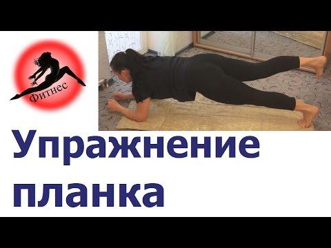 Упражнение планка. Простые и усиленные упражнения планкаиз YouTube · С высокой четкостью · Длительность: 11 мин45 с  · Просмотров: 232 · отправлено: 03.03.2016 · кем отправлено: Фитнес дома. Секреты успешных тренировок