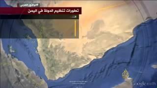 تطورات تنظيم الدولة في اليمن