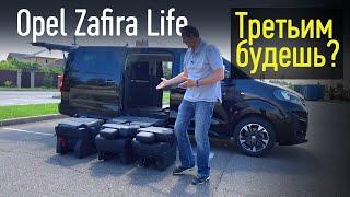 Преимущества и недостатки минивэна Opel Zafira Life 2020