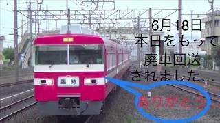 【廃車回送】東武1800系1819F本日をもって廃車へ…