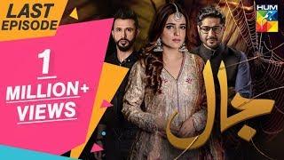 Jaal Last Episode HUM TV Drama 11 October 2019