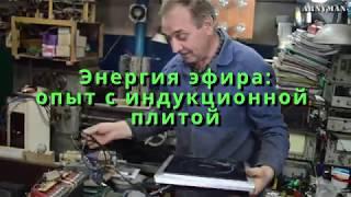 Энергия эфира: опыт с индукционной плитой