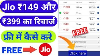 Jio Offers ₹149,₹399 & ₹448 Recharge Free | Jio Recharge Trick | Mobile Recharge Free Trick