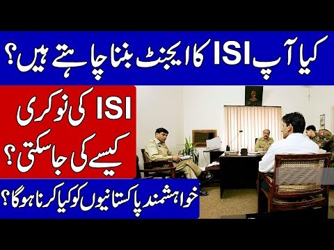 HOW TO JOIN ISI | HOW TO JOIN THE BEST JOB OF PAKISTAN | KHOJI TV