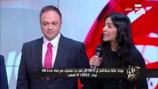 كل يوم - افتتاح اون لايف وتقديم عمرو اديب لمذيعيها