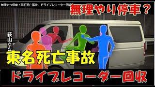 東名死亡事故、無理やり停車?ドライブレコーダー回収 石橋和歩 検索動画 30