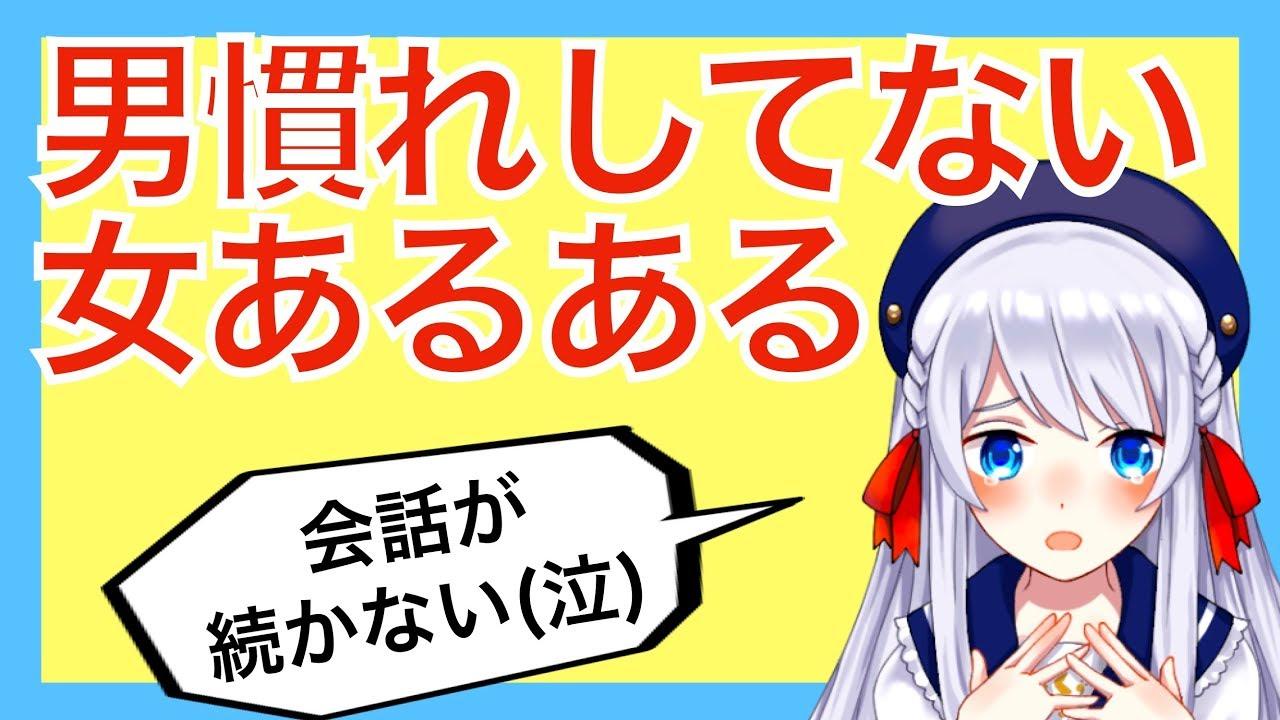 男慣れしてない女の特徴あるある【漫画動画】 with VTuber 鈴城古和