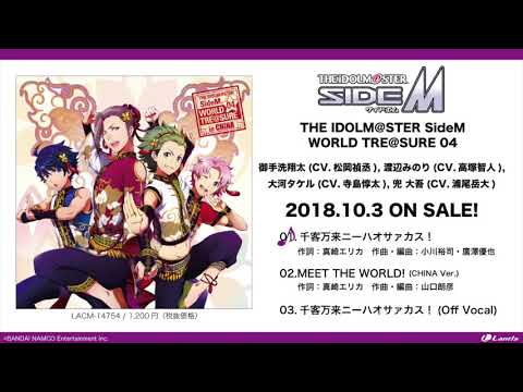 THE IDOLM@STER SideM WORLD TRE@SURE 04 試聴動画