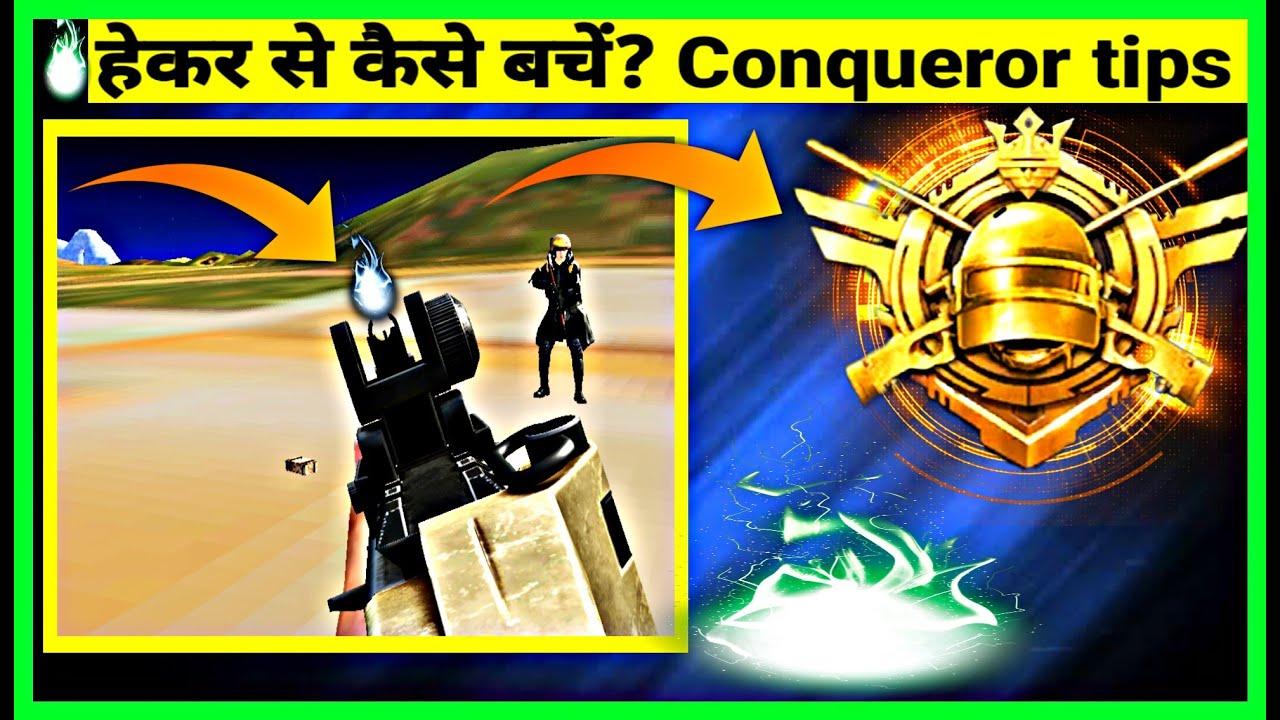 Conqueror Push Easily Pubg Mobile/Hacker Se Kaise Bache?/ Best Tips For Pubg Mobile