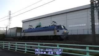 2018/03/17 JR貨物 ダイヤ改正初日 午後5時台は3本 改正前と同じ