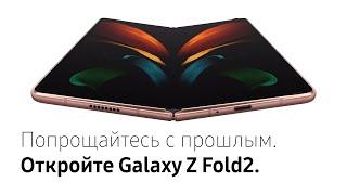 Попрощайтесь с прошлым. Откройте Galaxy Z Fold2.