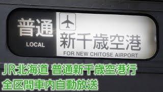 JR北海道千歳線721系 普通新千歳空港行/834M 自動放送(札幌→新千歳空港)