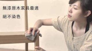 歐巴拉朵-亞麻油黑肥皂示範影片(全功能完整版)