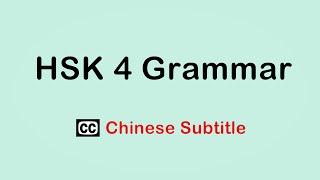 中文语法 Chinese Grammar Series - HSK 4 Grammar - Lesson 1