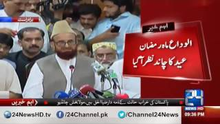 24 Breaking: Shawwal moon sighted, eid will be on 6th of July