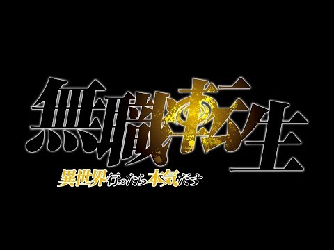 無職転生(TVアニメ)地上波の放送地域!無料動画の配信スケジュール!