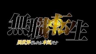 Watch Mushoku Tensei: Isekai Ittara Honki Dasu Anime Trailer/PV Online