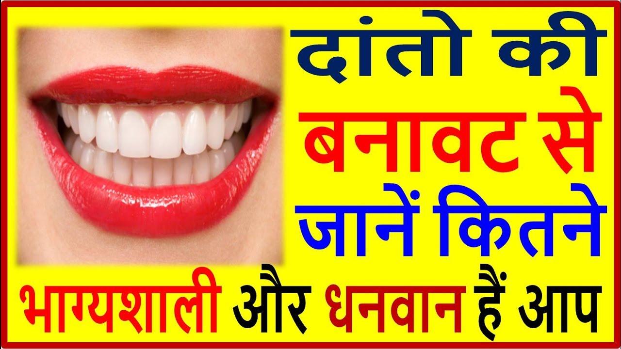 अपने दांतों की बनावट से जाने कितने धनवान और भाग्यशाली हैं आप Teeth  astrology - YouTube