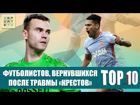 """ТОП-10 футболистов, вернувшихся после травмы """"крестов"""""""