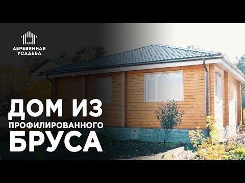 Выполненный проект дома из профилированного бруса! Сургут