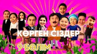 КӨРГЕН СІЗДЕР - 9 бөлім (9 серия). Комедийный сериал на 31 Канале.