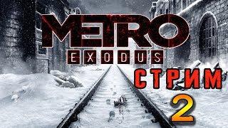 🔴Metro Exodus - LIVE СТРИМ / Прохождение #2 ВОЛГА- За вагоном для поезда