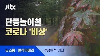 [밀착카메라] 단풍철에 등산객 몰리는데…대책은 거리두기 뿐? / JTBC 뉴스룸