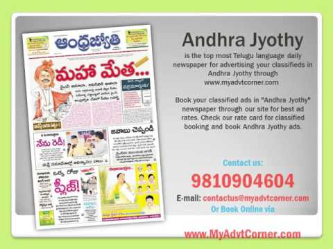 Andhra Jyothi Newspaper Classified and Display Advertisement Booking - Myadvtcorner