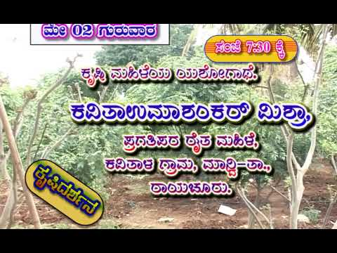 Krishidarshan Programs on DD Chandana | 02-05-19 | Promo