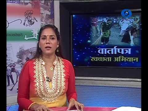 Vartapatra Swacheta Aabhiyan - 16 November 2017 - वार्तापत्र स्वच्छता अभियान