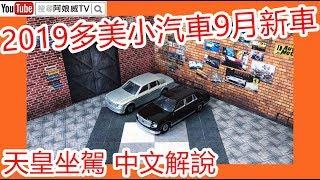 2019 TOMICA 9月新車 No.114 トヨタ センチュリー (初回特別仕様) | 開箱介紹 【解析玩具】[阿娘威TV]