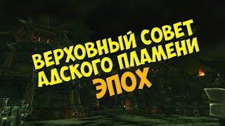 Тактика на верховный совет адского пламени Эпохальный режим/Hellfire High Council mythic guide