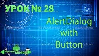 Android обучение. Урок 28. Dialog с кнопками | JDroidCoder