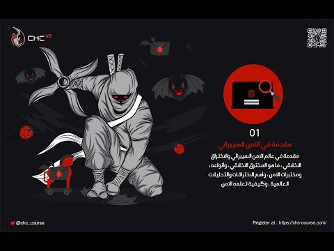 Chc V2 01 Intro To Cyber Security مقدمة في الأمن السيبراني Youtube