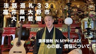 濃厚接触in my head !〜心の癖、煩悩〜 法話巡礼33