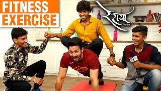 Re Raya   Fitness Exercise With The Star Cast   Bhushan Pradhan   Marathi Movie 2018