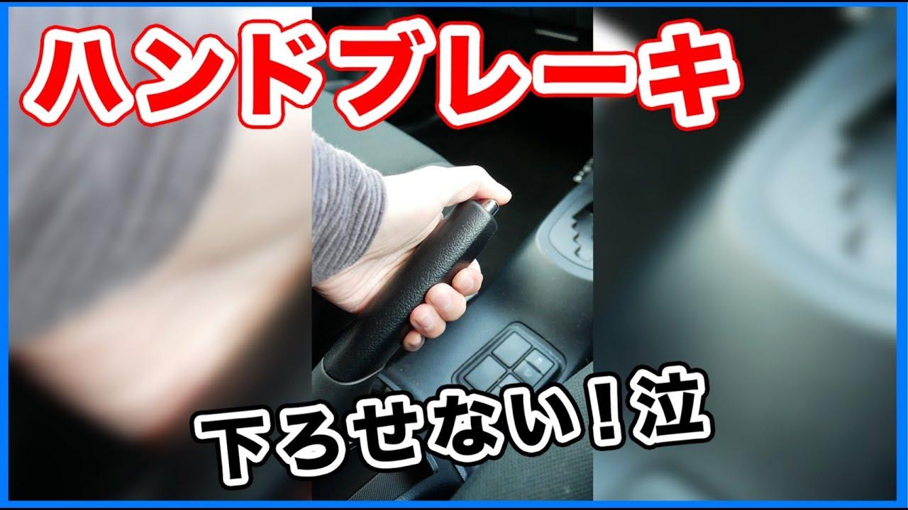 ハンドブレーキが下ろせないときの対処法。(はじめての運転あるある)#shorts