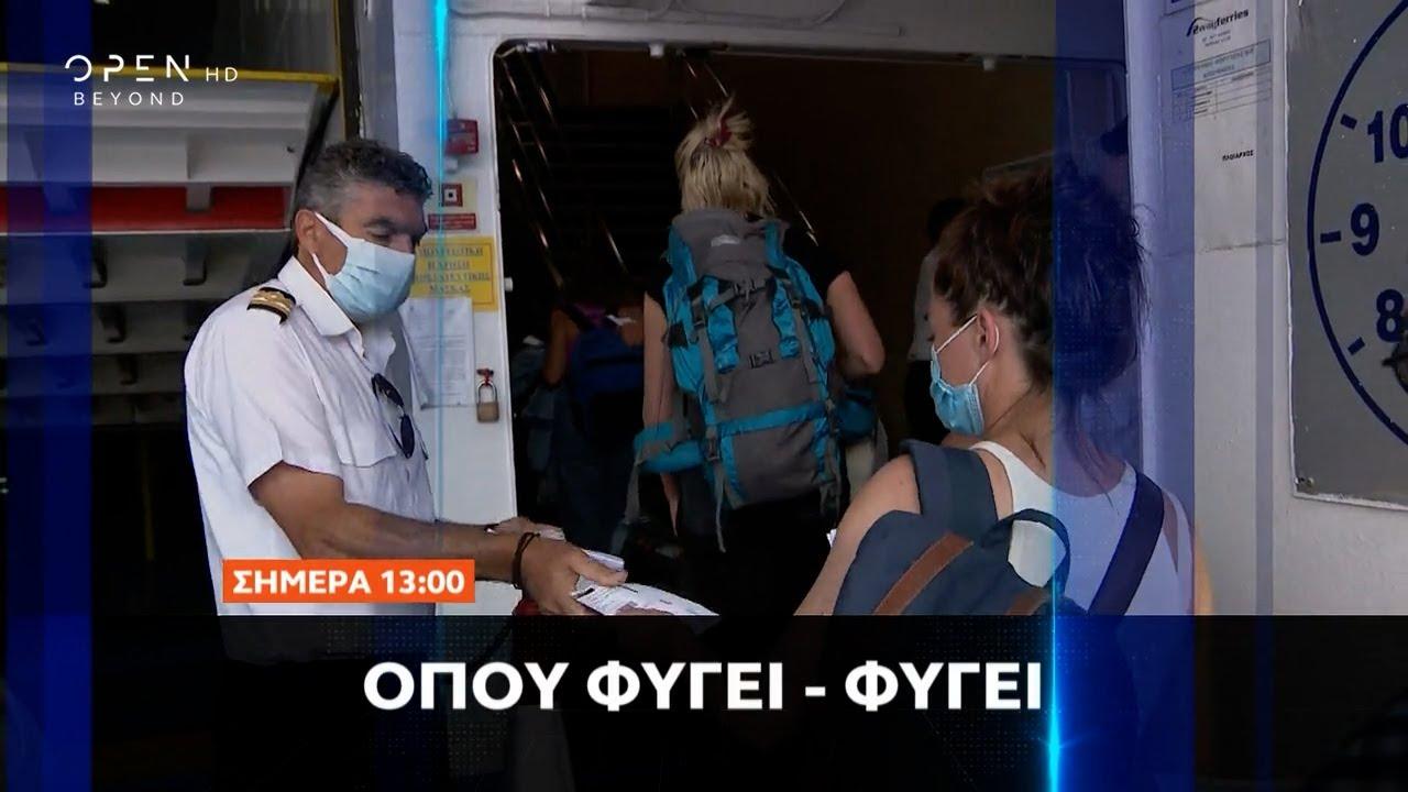 Trailer μεσημβρινού δελτίου ειδήσεων 15/05/2021 | OPEN TV